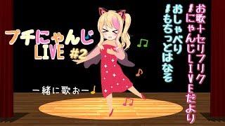 [LIVE] 【アイドル部】プチにゃんじLIVE卍 #2【猫乃木もち】