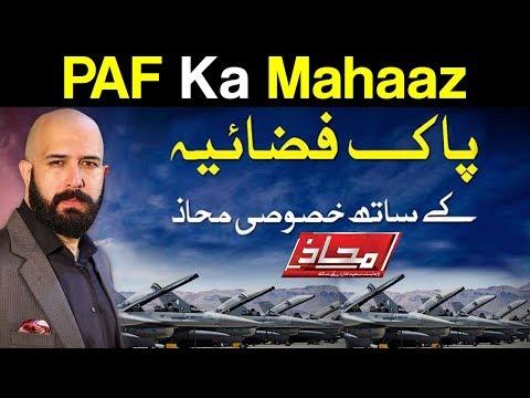 Mahaaz with Wajahat Saeed Khan - Pak Air Force Ka Mahaaz - 5 November 2017 - Dunya News