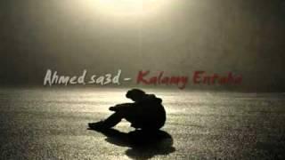 احمد سعد حاسس بخنقة وديقة