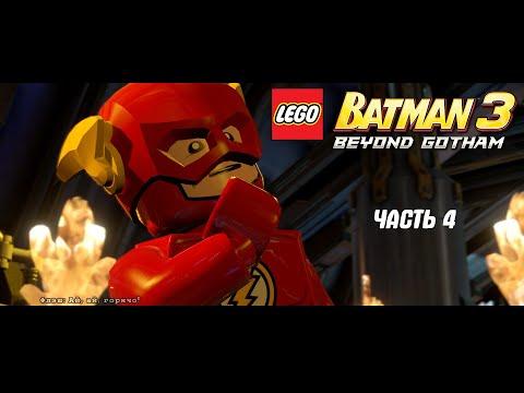 ФЛЕШ СНОВА В ДЕЛЕ - ПРОХОЖДЕНИЕ |LEGO BATMAN 3 BEYOND GHOTAM| - ЧАСТЬ 4