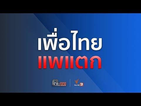 """""""พลังดูด"""" สามมิตร ...? เพื่อไทย """"แพแตก"""" - วันที่ 20 Jul 2018"""