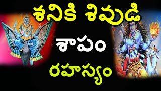 శని దెవుని శివుడి శాపం రహస్యం/Most Mysterious Facts about SHANI GOD//Mana Telugu Real Mysteries