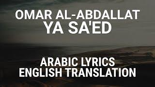 Omar Al-Abdallat - Ya Sa'ed (Jordanian Arabic) Lyrics + Translation - عمر العبدلات - يا سعد
