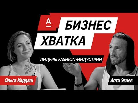 Бизнес-Хватка - Апти Эзиев Vs Ольга Кардаш