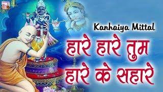 हारे हारे तुम हारे के सहारे || Jai Shyam Baba || By Kanhaiya Mittal || Shyam Bhajan
