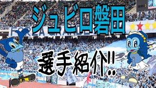 平成最後の静岡ダービー!ジュビロ磐田選手紹介!