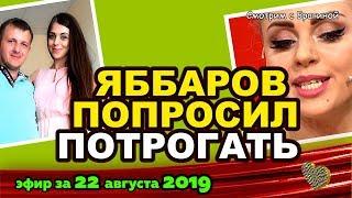 ДОМ 2 НОВОСТИ на 6 дней Раньше Эфира за 22 августа  2019