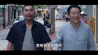 《又见莲花》聚焦澳门年轻人成长 展现回归二十年来社会现状【中国电影报道 | 20191220】