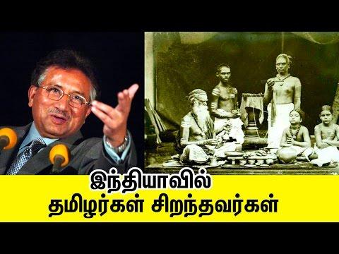 President of Pakistan Pervez Musharraf Praises Tamil People and India   Tamil 18