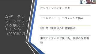 Tokyo Teleworkers X:三浦にオフィスを構えた理由