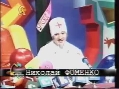 Крылатые фразы от Николая Фоменко Релаксик