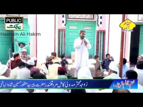 Hussain Ko Haseen Maan Ley Full Hd Ahmad Ali Hakim Upload By Majid Ali Hakim Saeedi
