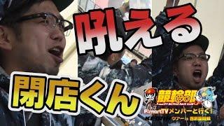 【P-martTV】競輪部★ゴールド・ウイング賞オフ会★