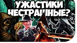 Фильмы ужасов - нестрашные!?