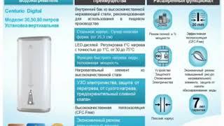 Обзор накопительных водонагревателей Electrolux EWH Centurio Digital/Digital Silver