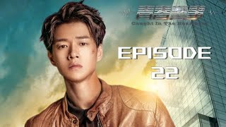 Caught In The Heartbeat - Épisode 22 (VOSTFR)