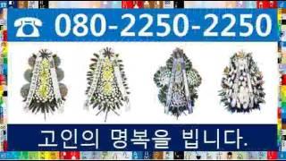 근처화원 O8O-225O-225O 강동경희대학병원장례식…