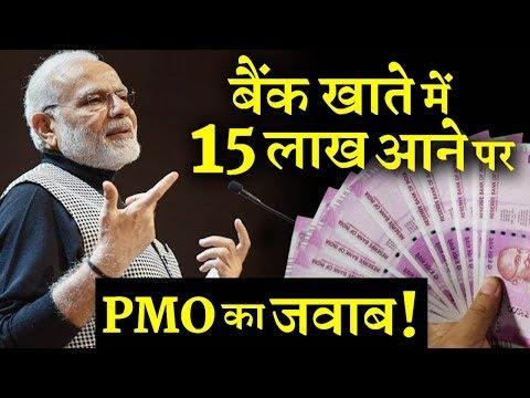 देश के हर नागरिक के खाते में कब आएंगे 15 लाख रुपए ? INDIA NEWS VIRAL