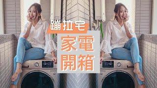 【蹦拉宅開箱】我新家購入的電器大公開 冰箱電視洗衣機廚房電器選擇重點