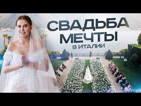 Свадьба Мечты в Италии. Самый Волнительный День в Жизни!