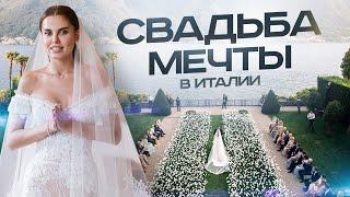 Download Свадьба Мечты в Италии. Самый Волнительный День в Жизни! Mp3 and Videos