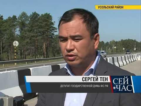 Обход города Усолья-Сибирского
