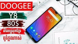 doogee y8 review - phone in cambodia - khmer shop - doogee y8 price - doogee y8 specs