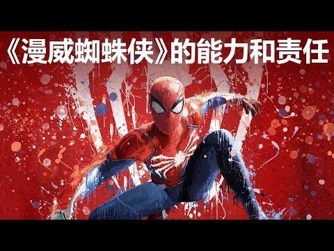 《漫威蜘蛛俠》的能力和責任——遊戲鑒賞【就知道玩遊戲34】