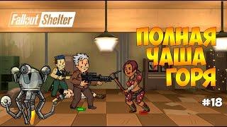 ПОЛНАЯ ЧАША ГОРЯ, ПОМОЩНИК И ЧЕРТЕЖ ПУШКИ - Fallout Shelter 18