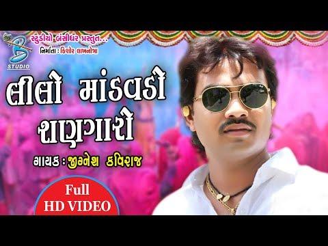 Jignesh Kaviraj 2018 - New Gujarati Dayro - Live Programme - Lilo Mandavdo Sangaro