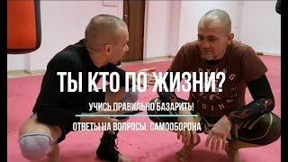 Кто ты по жизни? Правильно базарить! (18+) Москва Самооборона 100 %