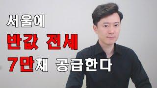 서울에 반값 전세 7만채 공급한다