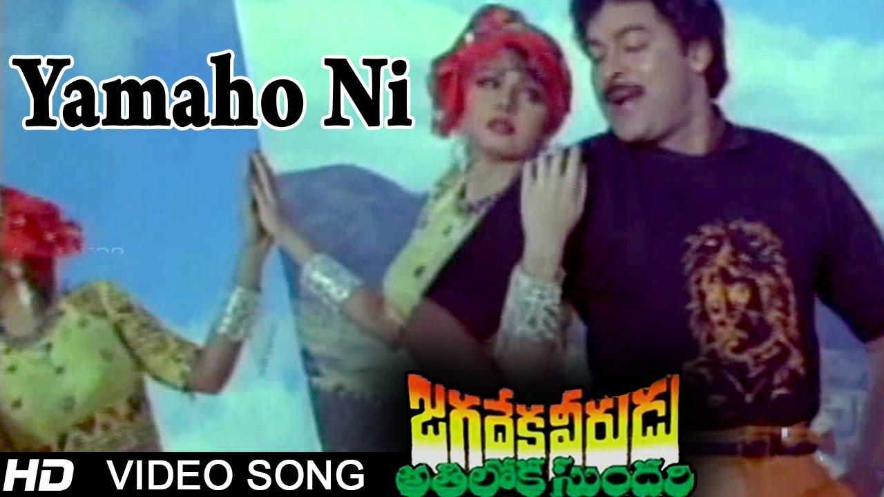 athiloka sundari jagadeka veerudu free songs