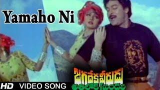 Jagadeka Veerudu Atiloka Sundari | Yamaho Ni Video Song | Chiranjeevi, Sridevi