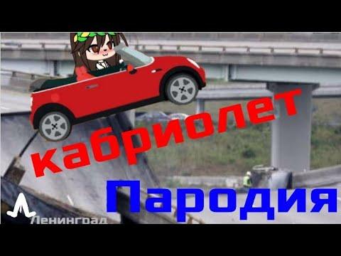 Ленинград-Кабриолет [ПАРОДИЯ] |Gacha life