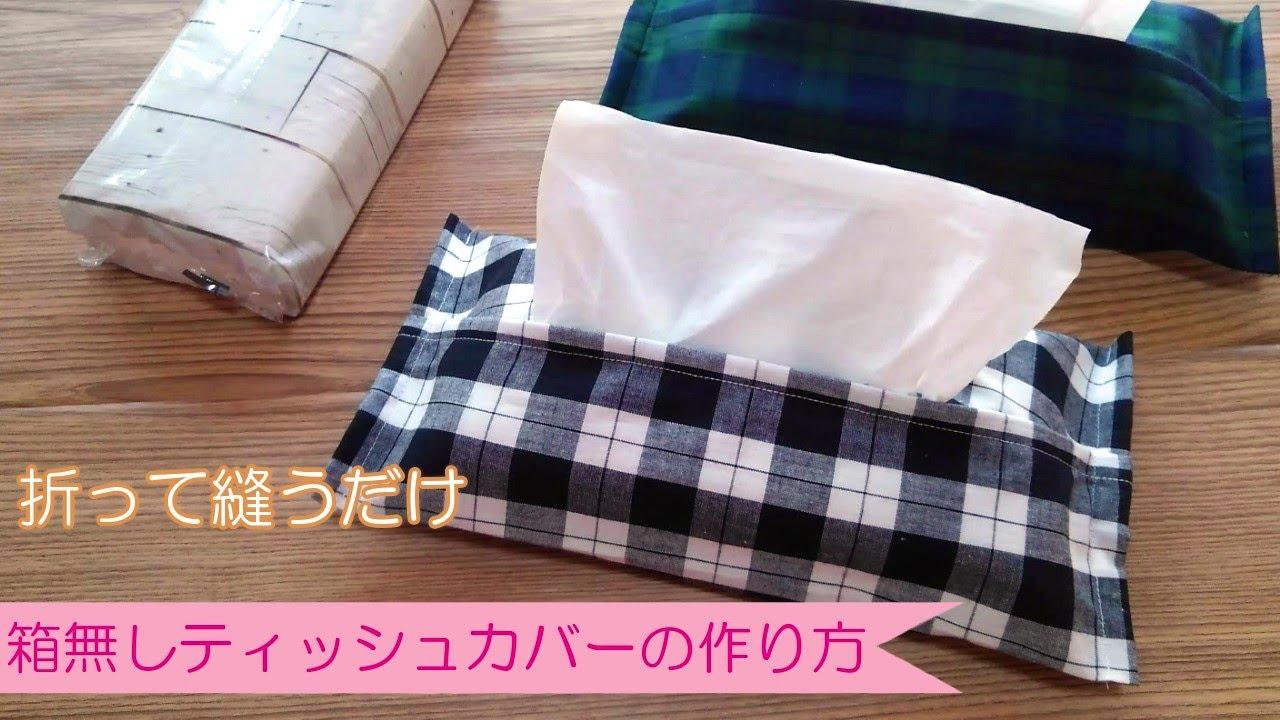 カバー ティッシュ 布 作り方 ボックス 【ハギレ活用!】簡単に作れる布小物ボックスの作り方