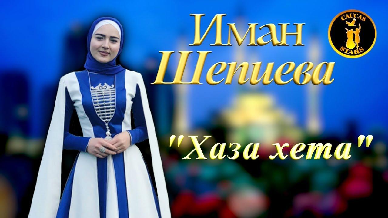 Чеченские Песни 2018! Иман Шепиева  - Хаза хета #1