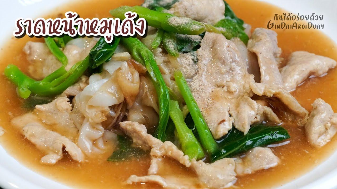 วิธีทำราดหน้าหมูนุ่ม เส้นผัดหอมๆ น้ำราดกลมกล่อม หมูนุ่มเด้ง - Rad-Na Moo Noom l กินได้อร่อยด้วย