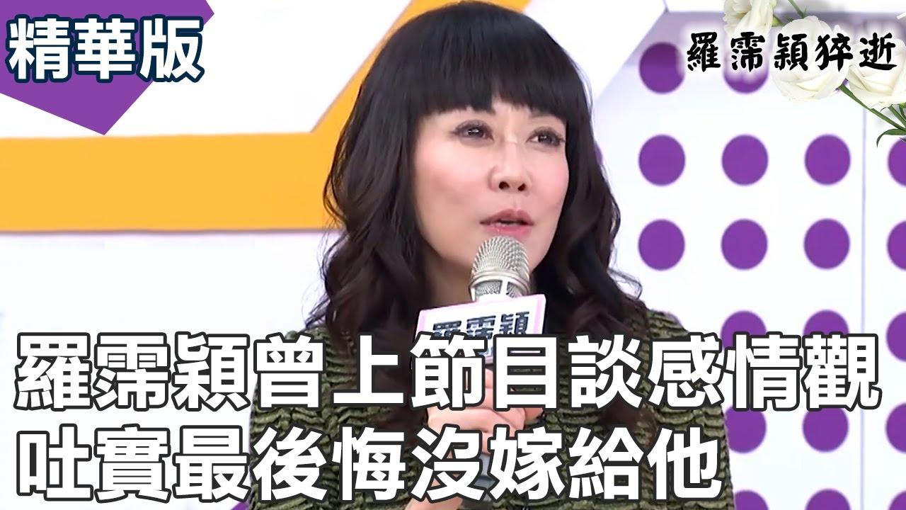 羅霈穎曾上節目談感情觀 吐實最後悔沒嫁給他 精華特輯|東森超視
