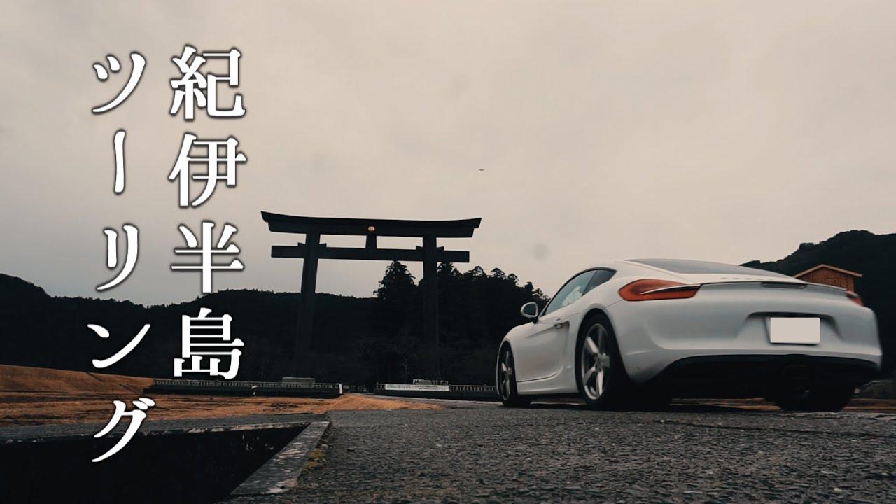 走りまくってきた【紀伊半島ツーリング①】Porsche Cayman