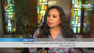 بعد عقود من اعتباره من المحرمات، مساع في مصر لدمج التعليم الأزهري ضمن التعليم العام