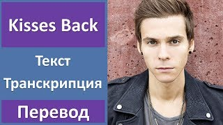 Matthew Koma Kisses Back текст перевод транскрипция