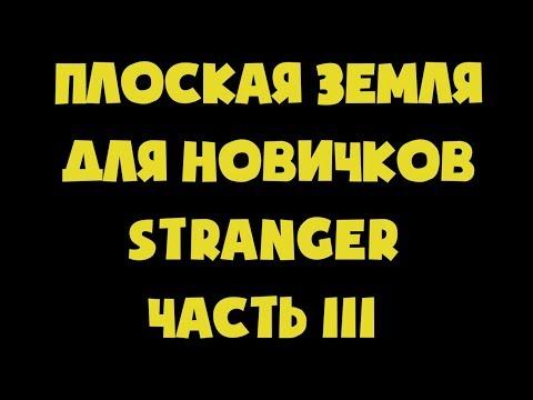 Плоская земля для новичков, часть 3  Видео от Stranger
