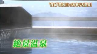 『磯山さやかの旬刊!いばらき』筑波山温泉編【12月28日】 「磯山さ...