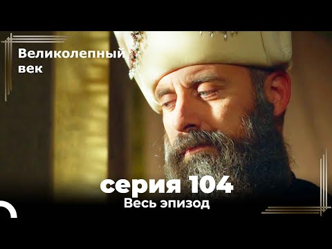 Великолепный век серия 104