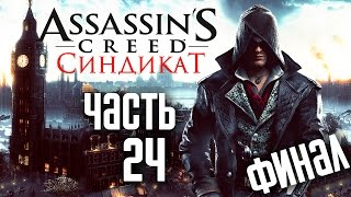 Прохождение Assassin's Creed Syndicate (Синдикат)  — Часть 24: Незабываемая Ночь.Финал