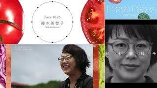 【Fresh Faces #126】鈴木美智子(ジオガシ旅行団)