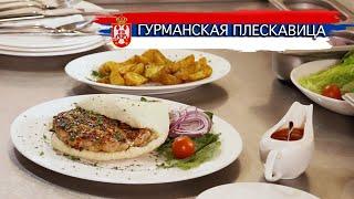 Гурманская плескавица по-сербски. Как официанту с опытом устроиться в ресторан в Москве.