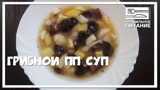 Грибной пп суп - ПП РЕЦЕПТЫ: pp-prozozh.ru