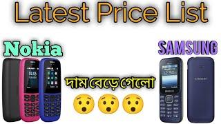Nokia Update Price List   Nokia 105 Price   Nokia 106 Price   Nokia 110 Price